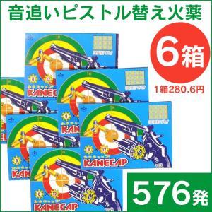 キャップ弾 カネキャップ 補充用 576発分 セット 大量 替え火薬 音追いピストル 大容量   6箱 (3箱セット×2個) 日本製 国産|wide