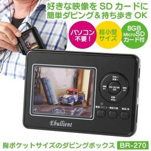 ビデオダビングボックス ダビング レコーダー DVD ポータブル 携帯 コンパクト ビデオ SDカード 8mm 自分で 簡単 動画 ビデオキャプチャー パソコン不要|wide