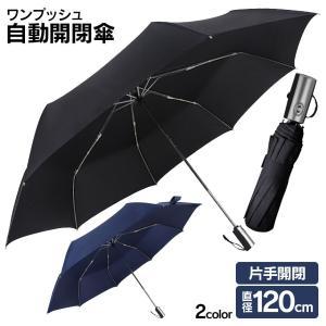 傘 折りたたみ 折りたたみ傘 軽量 メンズ レディース ワンタッチ ワンプッシュ 自動開閉傘 無地|wide