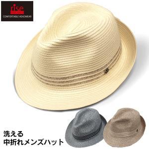 ハット メンズ 帽子 中折れハット おしゃれ 男性用 紳士用 夏 春夏もの 洗える 洗濯可能|wide