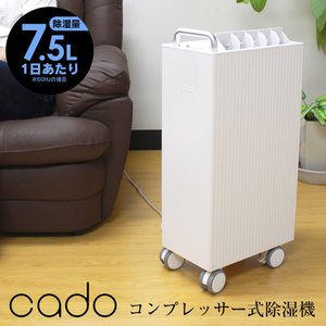 除湿機 コンプレッサー式 カドー cado コンプレッサー式除湿機 [DH-C7100]|wide