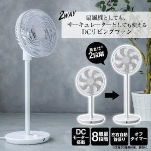 扇風機 DCモーター おしゃれ 2WAYスタイル DCリビングファン [CF-T1908WH]|wide