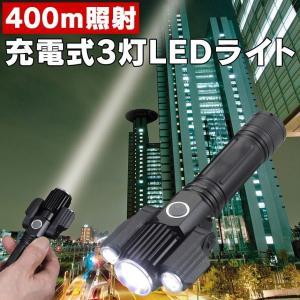 懐中電灯 ハンディライト LED 強力 防災 400m照射 充電式 3灯 LEDライト 明るい 600ルーメン 320度回転 多機能 4段階切り替え 自転車 夜釣り 非常用 防災グッズ|wide