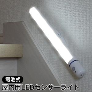 センサーライト LED 昼光色 室内 屋内 人感センサー 電池式 足元灯 照明 フットライト 乾電池式 マグネット コンパクト 屋外|wide