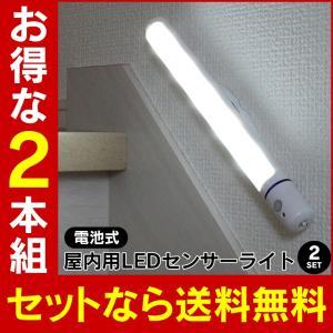 センサーライト LED 昼光色 室内 屋内 人感センサー 電池式 足元灯 照明 フットライト 乾電池式 マグネット コンパクト 屋外 セット 2本|wide