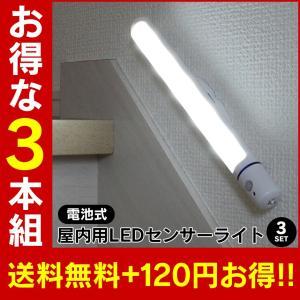 センサーライト LED 昼光色 室内 屋内 人感センサー 電池式 足元灯 照明 フットライト 乾電池式 マグネット コンパクト 屋外 セット 3本|wide