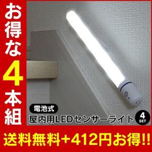 センサーライト LED 昼光色 室内 屋内 人感センサー 電池式 足元灯 照明 フットライト 乾電池式 マグネット コンパクト 屋外 セット 4本|wide
