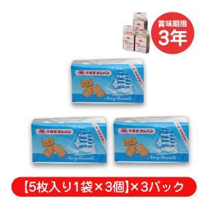 カンパン 乾パン 非常用乾パン 非常食 袋入り 防災グッズ 3パック 3袋 1人用 3日分 3年保存|wide