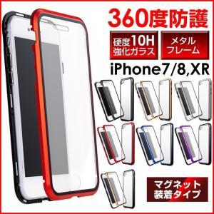 スマホケース iPhone XR 8 7 アルミ バンパー ガラスケース 両面 おしゃれ 耐衝撃 強化ガラス 360度 全面 全面保護 フルカバー 背面 マグネット 10H|wide