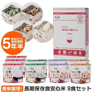 長期保存食安心米 9食セット wide