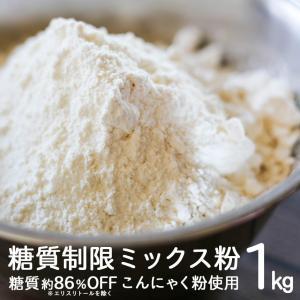 ミックス粉 1kg 糖質制限 糖質カット 86% 糖質オフ パン お菓子 お好み焼き ホットケーキ こんにゃく粉 グルテンフリー 小麦粉不使用 糖尿病 国産 食パン パン用|wide