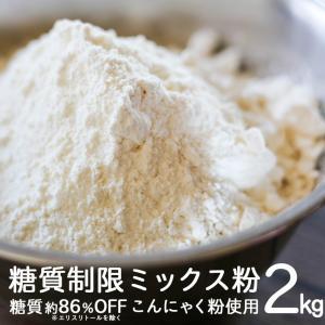 ミックス粉 2kg 糖質制限 糖質カット 86% 糖質オフ パン お菓子 お好み焼き ホットケーキ こんにゃく粉 グルテンフリー 小麦粉不使用 糖尿病 国産 食パン パン用|wide