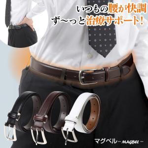 ベルト メンズ 男性用 紳士用 腰痛対策 腰ケア 磁石 マグネット 磁力 磁気 磁気治療 ハイブリッド磁石 医療用 8個 130mT マグベル 日本製|wide