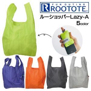 エコバッグ 折り畳み おしゃれ 小さい 買い物バッグ ミニ コンパクト 無地 軽量 スマホ 携帯 リング付き 耐荷重14kg ルーショッパー Lazy-A ROOTOTE ルートート|wide