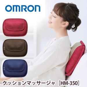 マッサージ器 マッサージクッション マッサージ機 首 肩 背中 腰 ふくらはぎ 太もも  カバー付き クッションマッサージャー オムロン omron|wide