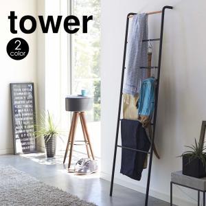 洋服掛け ハンガーラック ラダーハンガー タワー ラダーラック はしご型 ラダーシェルフ 木製 おしゃれ コート掛け ズボン掛け 玄関 衣類掛け|wide