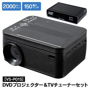 DVDプロジェクター&TVチューナーセット[VS-P01S]【新聞掲載】|wide