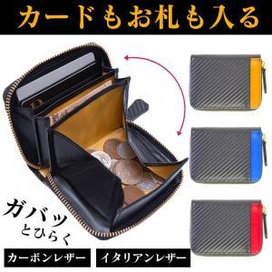財布 メンズ 小銭入れ コインケース メンズ 大容量 コンパクト 男性用 紳士財布 カードが入る パスケース 革 小型 カーボンレザー ギフト 78391|wide
