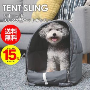 キャリーバッグ スリング型 スリング ペットキャリー リュック型 防災用 非常用 ペット用 犬 猫 LEONIMAL 小型犬 グランプ ドリーム リオニマル|wide