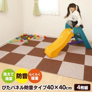 防音ぴたパネル 4枚組 セット 4枚 吸着 ぴたマット フローリングマット 防音 消臭 洗える 床用 マット 子供部屋|wide