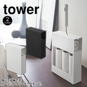 カーペットクリーナースタンド タワー 粘着ローラー 収納 tower おしゃれ スチール 目隠し収納 スタイリッシュ コロコロスタンド|wide