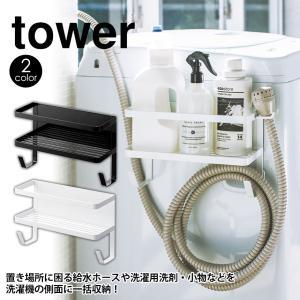 洗濯機横収納 ホースホルダー付き マグネット 収納ラック 洗濯機横 磁石 タワー tower ヤマザキ 山崎実業|wide