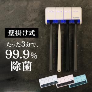 除菌ホルダー 歯ブラシ 壁掛け 除菌グッズ 除菌キャップ 充電式 99.9%除菌 壁掛け用 壁掛け式 4本収納 家族4人用 T字カミソリ 潔癖 清潔 紫外線|wide