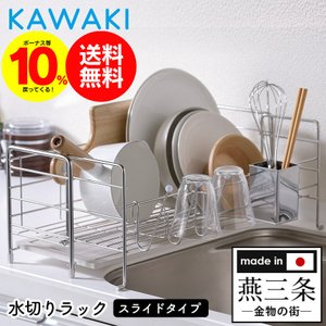 水切りかご 水切りカゴ ステンレス 水切り 水切りラック 伸縮 大容量 かわき カワキ KAWAKI スライドタイプ kawaki MM-700088|wide