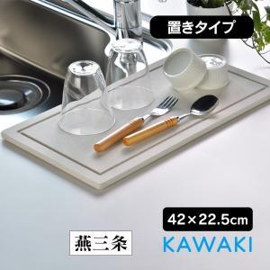 水切りトレー 珪藻土 吸水 モイストレー スリム キッチンシンク 上 かわき カワキ KAWAKIモイストレイ 置きタイプ専用 kawaki ST-345000S|wide