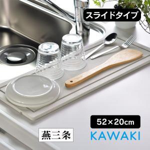 水切りトレー 珪藻土 吸水 モイストレー スリム キッチン シンク上 かわき カワキ KAWAKIモイストレイ スライドタイプ専用 kawaki ST-345001S|wide
