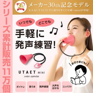 ウタエット mini ミニ ボイストレーニング ボイトレ 器具 腹式呼吸 発声練習 練習 カラオケ練習 UTAET ウタエットmini 防音 自宅 歌うま 上達|wide
