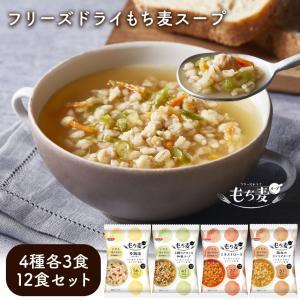 フリーズドライ もち麦スープ 食物繊維 食べ物 セット 12食 間食 もち麦 置き換え  グルカン ...
