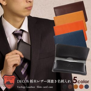 栃木レザー 名刺入れ パスケース メンズ 革 カードケース 名刺ケース 定期入れ メンズ レディース 極薄 薄い 薄型 日本製 国産 ヌメ革 男性 紳士|wide