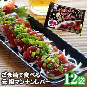 ごま油で食べる元祖マンナンレバー【12袋セット】|wide