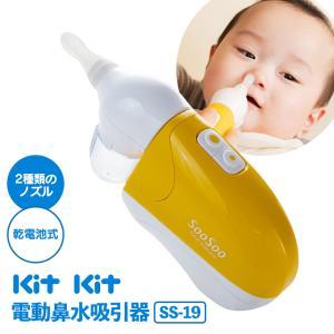 電動鼻水吸引器 鼻吸い器 鼻吸引 鼻水吸引 赤ちゃん 新生児 子供 子ども キットキット kit kit kitkit 医療機器 中耳炎対策 鼻かぜ 鼻風邪 電動タイプ|wide