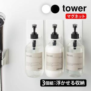 ボトルホルダー 山崎実業 タワー シャンプーボトル マグネット ディスペンサーボトル シャンプーディスペンサー 浮かせる 強力磁石 ズレない お風呂 浴室|wide