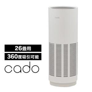 空気清浄機 カドー cado LEAF320 リーフ 26畳 スリム コンパクト 省スペース おしゃれ インテリア 円筒型 360度吸引 LED ウィルス PM2.5 花粉 省エネ|wide