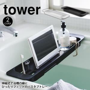 バスタブトレー 伸縮式 タワー 山崎実業 浴槽トレー 腕置き スマホ置き 携帯置き お風呂の中 タブレット置き 動画視聴 tower|wide