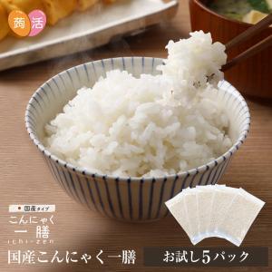 ダイエット食品 米 こんにゃく米 国産 お試し こんにゃく一膳 糖質カット 常温保存 長期保存 60g×5パック wide