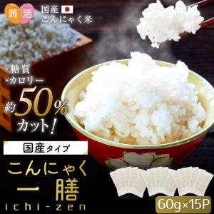 ダイエット食品 米 こんにゃく米 国産 こんにゃく一膳 糖質カット 常温保存 長期保存 60g×15パック wide
