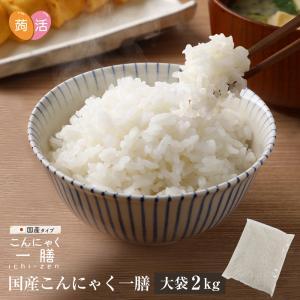 ダイエット食品 米 こんにゃく米 国産 こんにゃく一膳 糖質カット 常温保存 長期保存 2kg wide