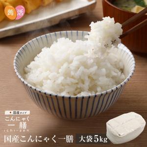 ダイエット食品 米 こんにゃく米 国産 大容量 こんにゃく一膳 糖質カット 常温保存 長期保存 5kg wide