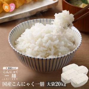 ダイエット食品 米 こんにゃく米 国産 大容量 こんにゃく一膳 糖質カット 常温保存 長期保存 20kg wide