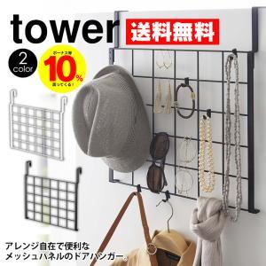 ドアハンガー おしゃれ 帽子 収納 引っ掛け フック付き メッシュパネル 山崎実業 タワー 吊るす サングラス ネックレス アクセサリー 引っ掛け収納 tower|wide