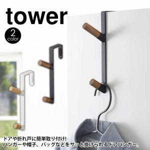 ドアハンガー おしゃれ 帽子 収納 引っ掛け 折れ戸 山崎実業 タワー 吊るす カバン 木目 引っ掛け収納 tower|wide