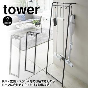 掃除用品収納スタンド タワー 山崎実業 tower yamazaki|wide