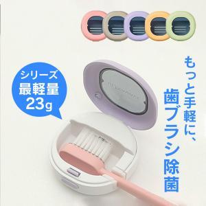 充電式歯ブラシ除菌キャップ コンパクト [MDK-TS00]|wide