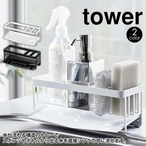 水が流れるスポンジ&ボトルホルダー タワー tower 山崎実業 スポンジ ボトル ホルダー ディスペンサー 水切り ラック wide