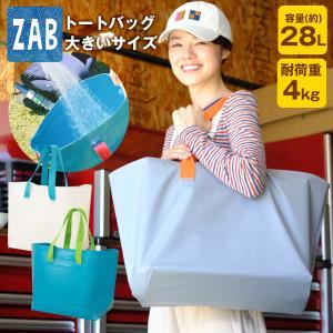 鞄 カバントートバッグ 防水 大きめ 大きいサイズ ザブ 洗える 畑 ZAB スイミング ジム用|wide