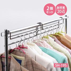 衣類収納アップハンガ−2個組〈SH-19S〉 wide